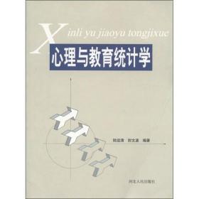 【二手包邮】心理与教育统计学 陆运清 封文波 河北人民出版社