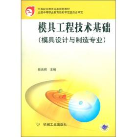 模具工程技术基础(模具设计与制造专业)