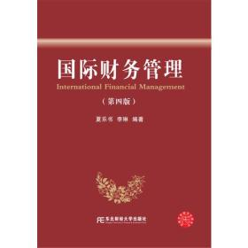 国际财务管理(第四版)