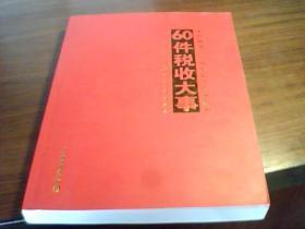 新中国成立60周年-----最具影响力的60件税收大事(图文并茂,很多历史图片)(书新未翻阅过)(书重1.4公斤)