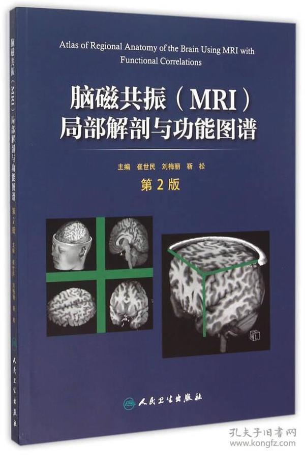 脑磁共振(MRI)局部解剖与功能图谱(第2版)
