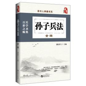 ML孙子兵法全编
