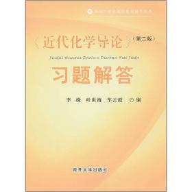近代化学导论(第2版)习题解答