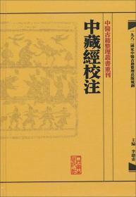 中藏经校注:中医古籍整理丛书重刊