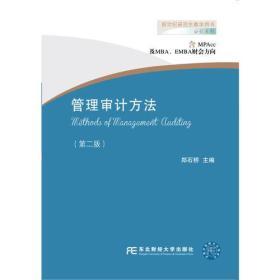 管理审计方法(第二版)