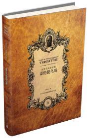 古罗马戏剧全集:泰伦提乌斯