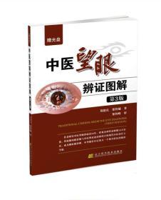 中医望眼辨证图解(第3版)