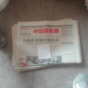 中国摄影报/2004/4/16