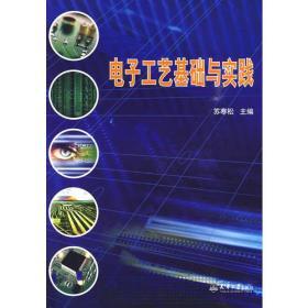 二手电子工艺基础与实践 苏寒松 工业/ 天津大学出版社