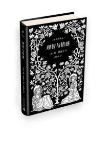 正版新书简.奥斯丁文集:理智与情感简-插图珍藏版(精装)