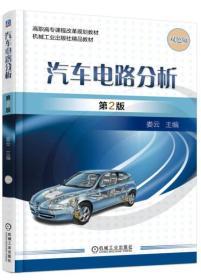 汽车电路分析 第2版