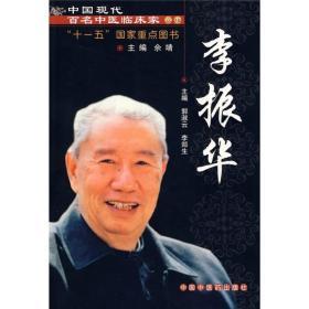 李振华中国现代百名中医临床家丛书