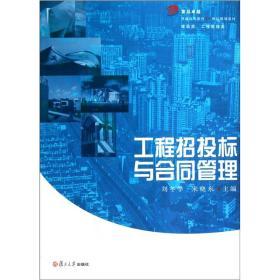 二手工程招投标与合同管理9787309080278 刘冬学