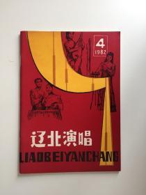 辽北演唱(5本合售)