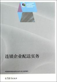 连锁企业配送实务 正版 中国连锁经营协会校企合作小组 9787040398168 高等教育出版社 正品书店