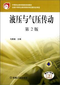 液压与气压传动第2版 马振福 机械工业出版社  9787111100881