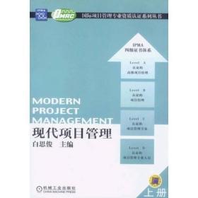 现代项目管理(上中下)