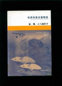 世界科普名著精选:鼠、蝇、人与遗传学(小16开本原板书)
