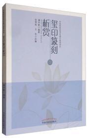 中医药院校特色通识教育读本:玺印篆刻析赏
