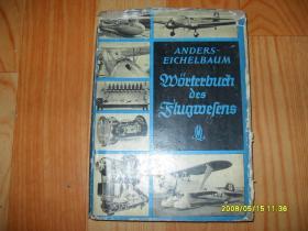 1937年外文版——航空名字词典(翻译不准确,自己看图)