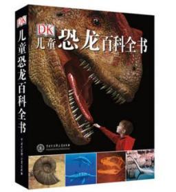 儿童恐龙百科全书   80723x