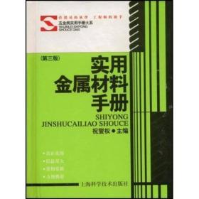 实用金属材料手册第三版