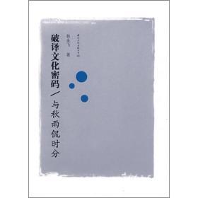 文化出版公司 破译文化密码与秋雨侃时分 韩永飞 9787801736437