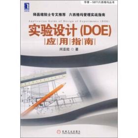 实验设计(DOE)应用指南[按需印刷] 闵亚能|193861