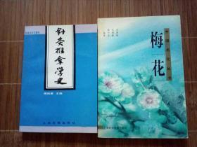 梅花(中国名花丛书)