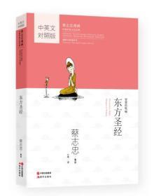 蔡志忠漫画中国传统文化经典:东方圣经(中英文对照版)