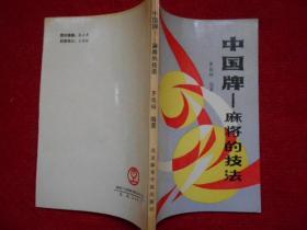 中国牌——麻将的技法