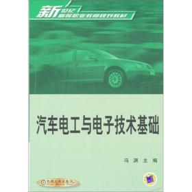 汽车电工与电子技术基础