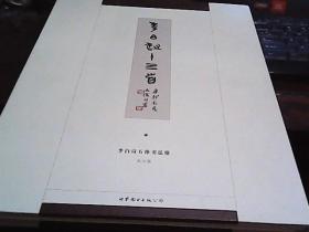 李白诗五体书法册丛文俊(篆书)