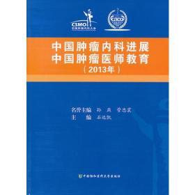 中国肿瘤内科进展 中国肿瘤医师教育2013