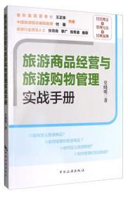 旅游商品经营与旅游购物管理实战手册 9787503257629