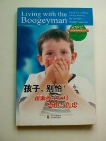 孩子,别怕!帮助孩子应对恐惧与焦虑