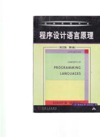 程序设计语言原理(英文版·第5版)