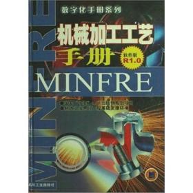 9787111104971-hs-机械设计手册软件版V3.0