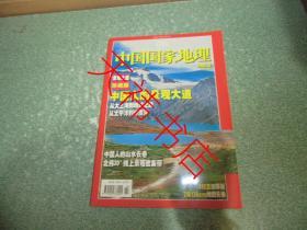 中国国家地理2006.10总第552期