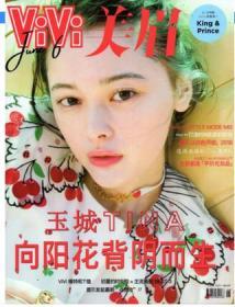 VIVI美眉杂志 2018年6月