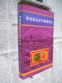 晋察冀边区印刷局简史(平装)