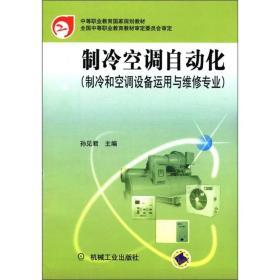 中等职业教育国家规划教材:制冷空调自动化(制冷和空调设备运用与维修专业)