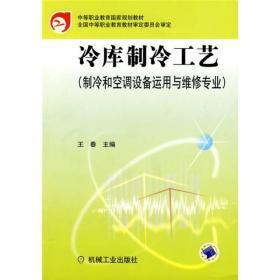 冷库制冷工艺(制冷和空调设备运用与维修专业)