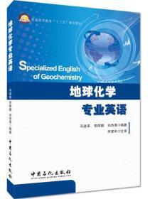 地球化学专业英语