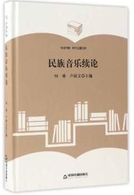 民族音乐续论/中国书籍·学术之星文库