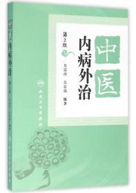 中医内病外治(第2版)