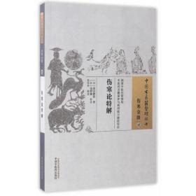 伤寒论特解·中国古医籍整理丛书