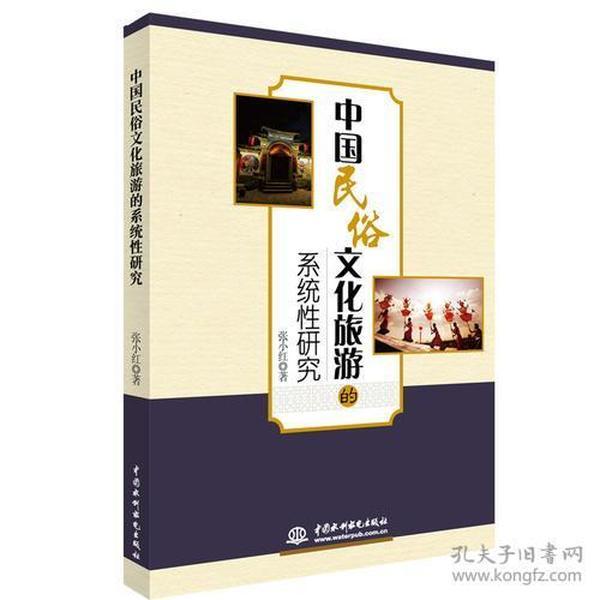 中国民俗文化旅游的系统性研究