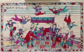 清代老版桃花坞经典戏曲木刻木版年画版画*迷人馆捉拿九花娘*49*32cm。