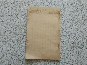 龙烟铁矿厂之调查 民国二十六年初版 品相如图 无封面 首页被撕一张  请阅图   字迹内容完好  不缺字少字掉字  图完好
